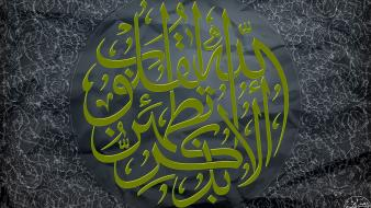 Islam almoselly wallpaper