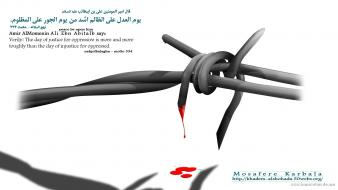 Barbed wire islamic wallpaper