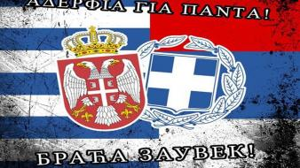 Greece serbia wallpaper