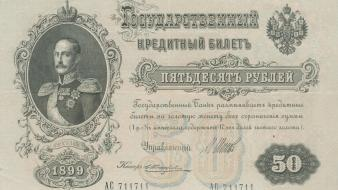 Money russia ruble currency russian empire wallpaper