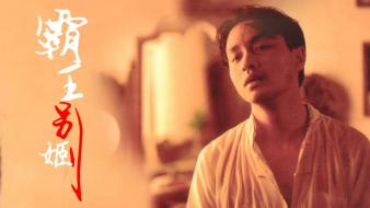 China chinese film asians singers leslie cheung wallpaper