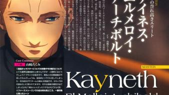 Fate/zero scans fate series kayneth archibald el-melloi wallpaper