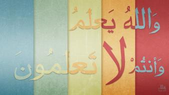 Green river islam islamic painting quran colors wallpaper